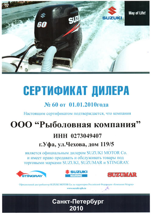 Сертификат официального дилера Suzuki Motor Co