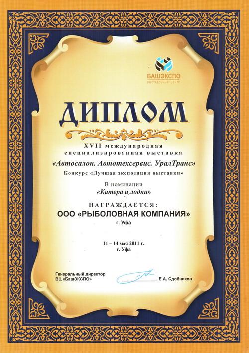 Диплом «Автосалон. Автотехсервис. УралТранс»