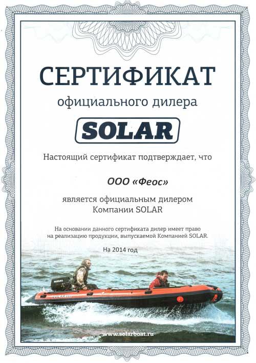 Сертификат официального дилера SOLAR