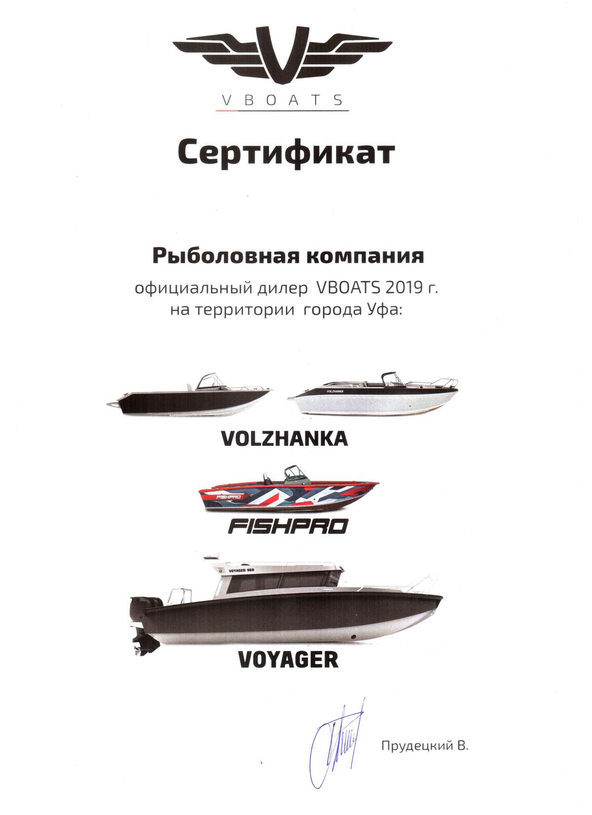 Сертификат официального дилера Волжанка